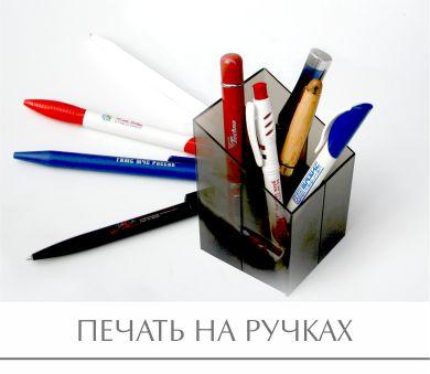 Нанесение логотипа на сувениры Ruchki_s_logo_v_spb
